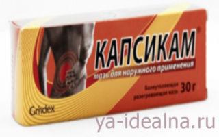 Жгучее средство от целлюлита — капсикам