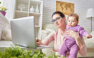 Как заработать мамочке в декрете