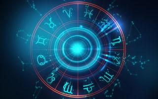 Гороскоп на 10 декабря для всех знаков зодиака
