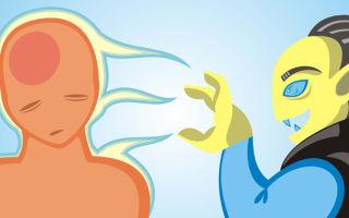 Как защитить себя от чужой негативной энергии