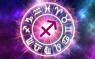 Что обещает Стрельцу гороскоп на 2021 год
